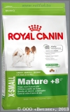 Роял Канин для собак миниатюрных пород от 8 до 12 лет (Royal Canin X-Small Mature +8), уп. 500 г