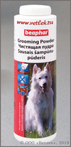 Беафар Чистящая пудра для собак (Beaphar Grooming Powder), фл. 100 г